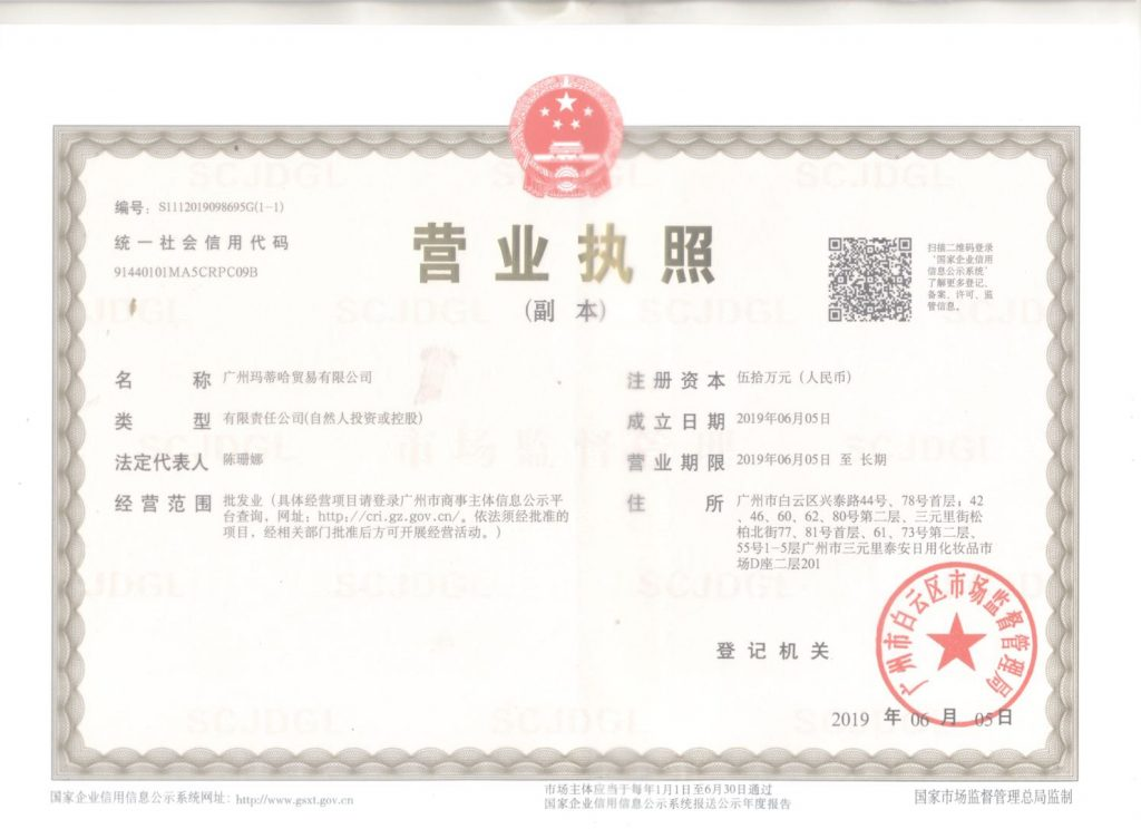 Business License from Madihah Trading.